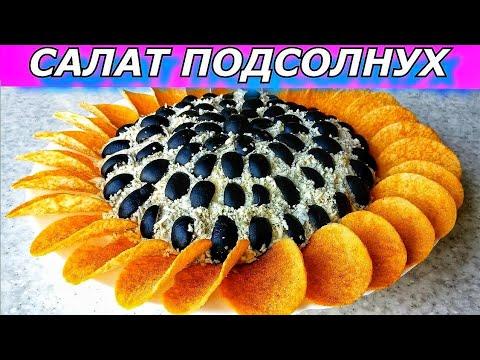 Гости Обалдеют! Салат на Новый Год Подсолнух! С Курицей, грибами, сыром, маслинами, чипсами