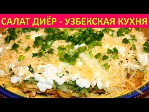 Салат праздничный - Узбекский салат Диёр
