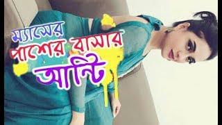 Bangla funny video 2017 | ম্যাসের পাশের বাসার আন্টি | ULU IS ON