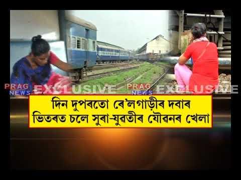 Railway Sex Scandal II Railway sex scandal In Assam II Sex scandal inside trains thumbnail