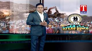 TNews Special Program Singareni Sravanthi on Singareni Collieries | 15-07-2018  Telugu