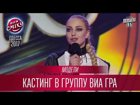 Модели, Днепр - Кастинг в группу ВИА Гра   Лига Смеха 2017, третий фестиваль - Одесса
