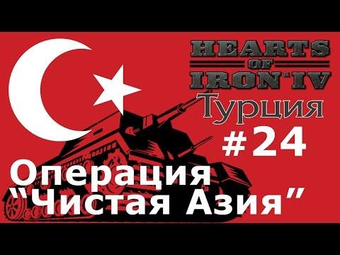 Прохождение Hearts Of Iron 4 - Османская Империя №24 - Операция