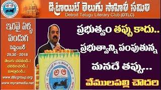 'సాహితీ సంస్థల మనుగడ ప్రశ్నార్ధకమేనా?' -వేములపల్లి రాఘవేంద్రచౌదరి | DTLC 20 years celebrations