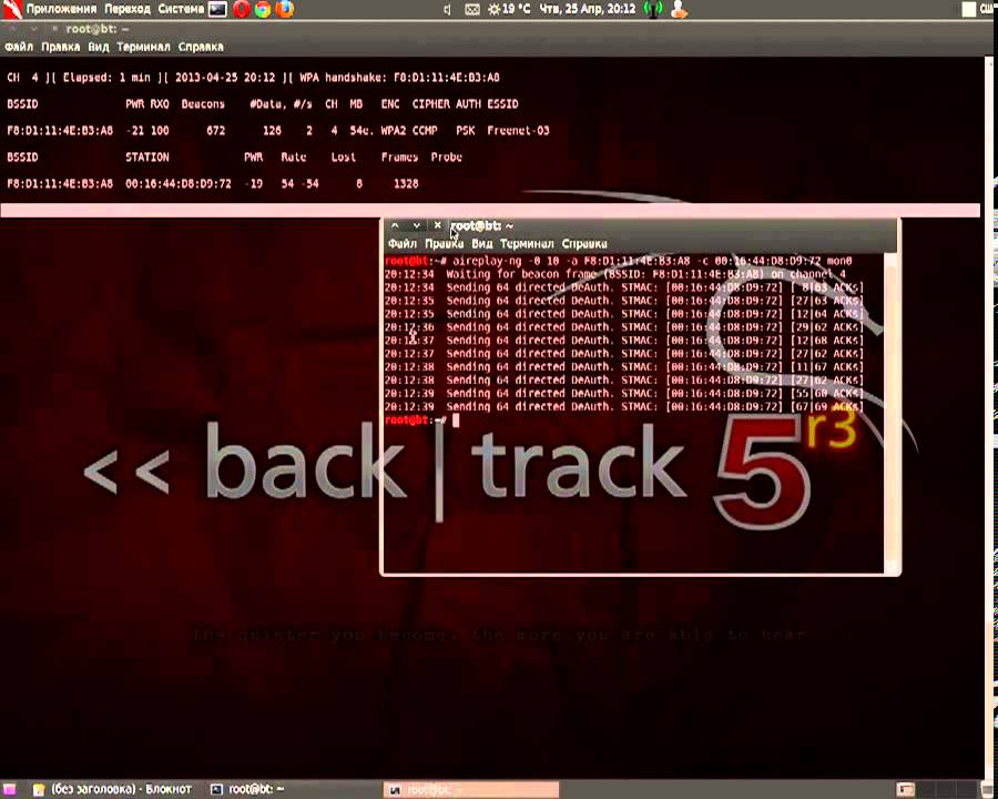 Взлом Wi-Fi WPA2 Backtrack 5 R3. How to obtain a WPA / WPA2 Handshake C