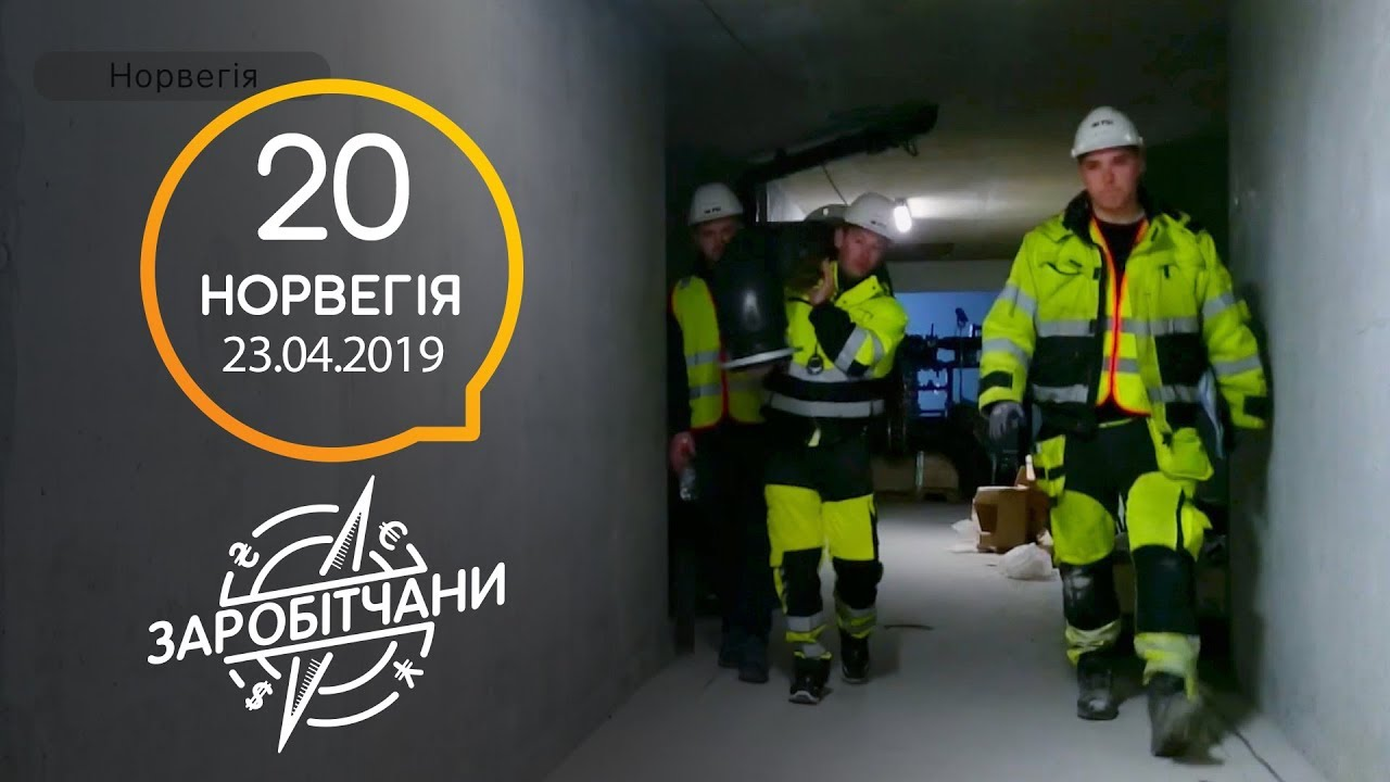 Заробітчани - Норвегия - Выпуск 20 - 23.04.2019
