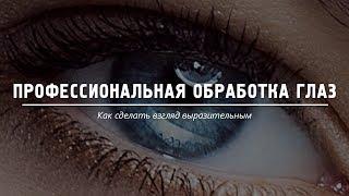 Professional eye