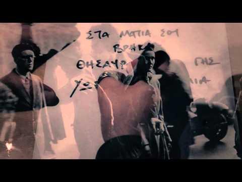 ΤΟΜΗΣ ΓΩΓΟΣ - ΠΕΝΤΕ ΛΕΞΕΙΣ (Official Video Clip 2013) HD