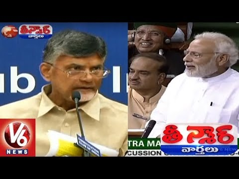 Special Status : YS Jagan Calls For AP Bandh On July 24 | Slams Chandrababu | Teenmaar News