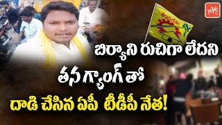 TDP Leader Attack on Biryani Centre at Tadikonda, Guntur District | AP News