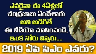 A Common Man Complete Analysis Of Chandrababu 4 Years Ruling | Who is The Next CM OF AP in 2019 |