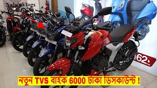New TVS Motorcycle Price Price In Bangladesh 2019  🏍️BPL Offer! 😱 Specification/Price!.