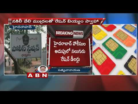 4 Held in Fake Fingerprints Scam | Deal With Ration Dealers | Hyderabad