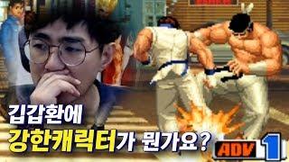 [케인] 김갑환 상성 캐릭으로 잡아봅니다 181204