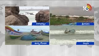 తీవ్రరూపం దాల్చిన పెథాయ్ తుపాను | #PhetahiCyclone Update News