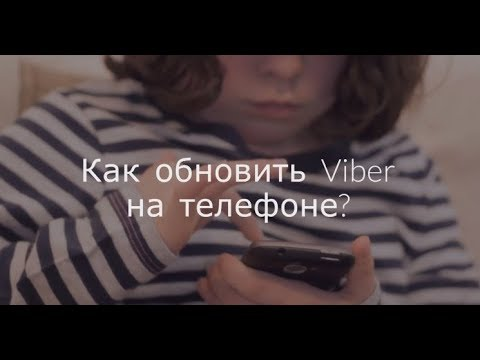 Как настроить Вайбер (Viber) на Андроид (Android)