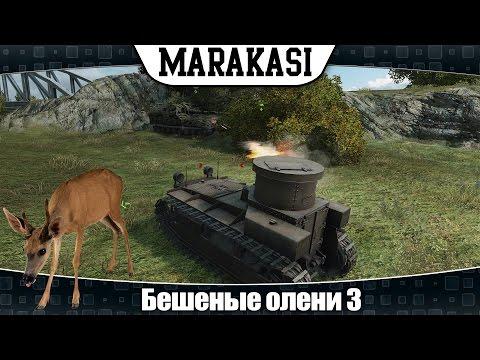 World of Tanks бешеные олени 3 приколы, брачные игры оленей
