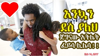 ጀግናው አትሌት ፈይሳ ሊሌሳ - Athlete Feyisa Lelisa Reunites With Family on Valentines Day 2017 - VOA