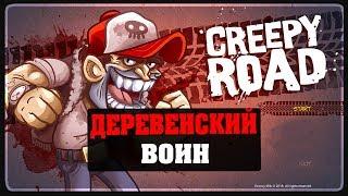 Creepy Road - Деревенский воин