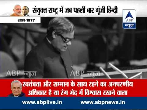 Exclusive L When Former Pm Atal Bihari Vajpayee Addressed Un In Hindi For First Ever Time video
