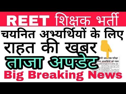 REET शिक्षक अभ्यर्थियो के लिए 3 दिसंबर की सबसे बड़ी खबर ! Big Breaking News ✍️
