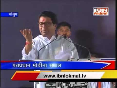 Raj Thackeray Bhandup Full Speech video
