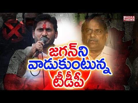 YS Jagan in Kapu Controversy: TDP Celebrates | Back Door Politics | Mahaa News