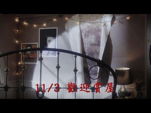 11.3【陰宅2】歡迎賞屋