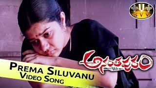 Prema Siluvanu Video Song || Ananthapuram 1980 Movie Songs || Swati, Jai, Sasikumar