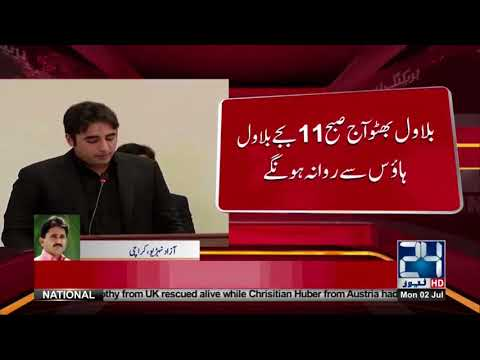 Bilawal Bhutto's Election Campign Schedule For Today | 24 News HD