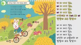 Học tiếng Hàn qua những bài hát đáng yêu nhất quả đất