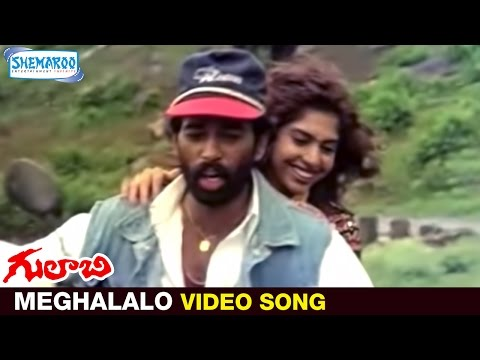 Gulabi Songs - Meghalalo Thelipomanadhi   Beat In My Heart Song - Jd Chakravarthy, Maheswari video