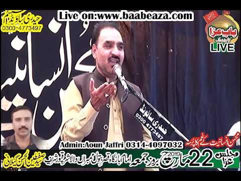 Zakir Ghulam Abbas Sadfi Majlis 22 march 2019 Mimbranwala Sharaqpur (www.baabeaza.com)