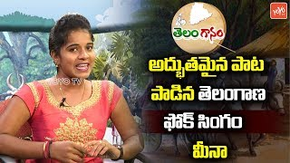 Super Song By Telangana Folk Singer Meena | Latest Telugu Folk Songs | Telanganam