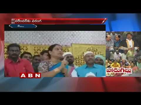 Group Politics | Clash Between Warangal TRS Leaders | MLA Konda Surekha Vs Mayor Narender