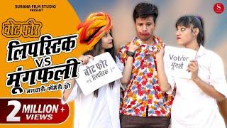 VOTE FOR लिपस्टिक Vs मूंगफली | Filmi Papiyo Comedy | Pankaj Sharma | Surana Film Studio