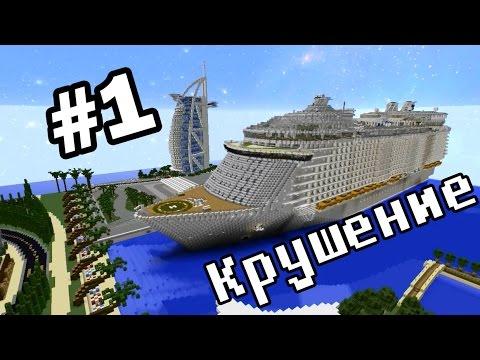 Новый сериал Minecraft Крушение 1 серия