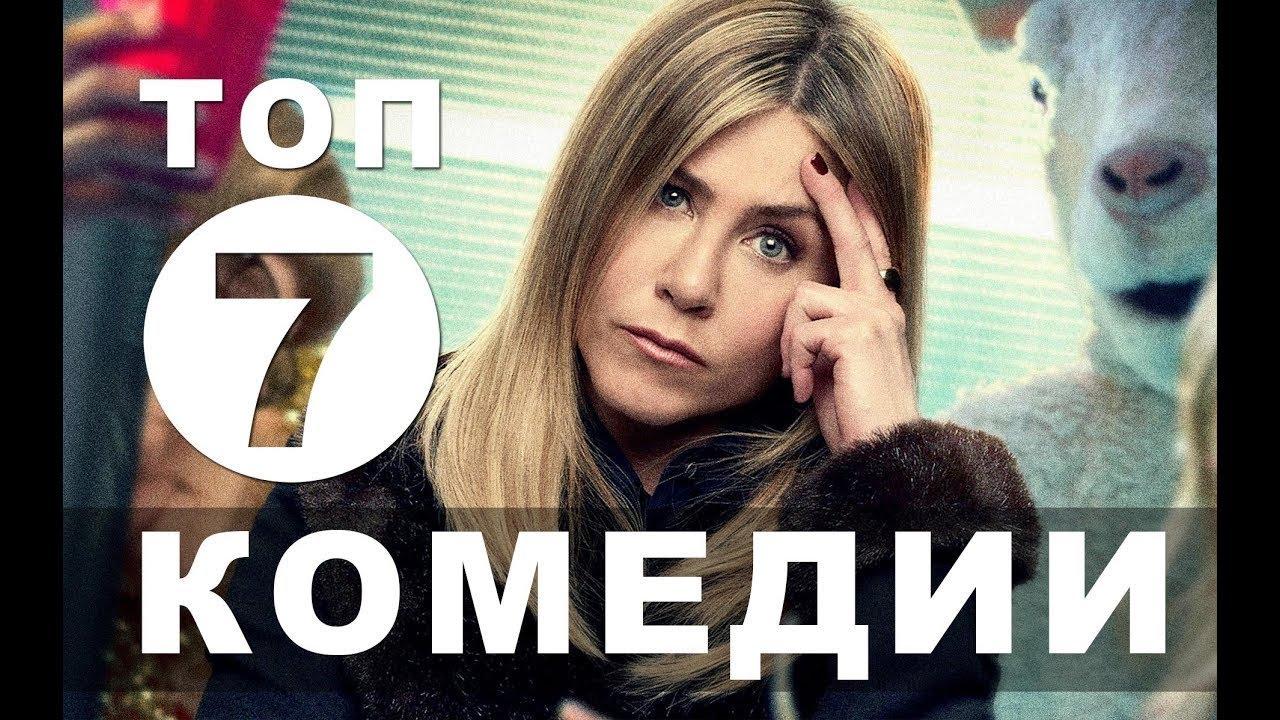 7 ЛУЧШИХ КОМЕДИЙ!(2020)7 ОТЛИЧНЫХ КОМЕДИЙ, КОТОРЫЕ СКРАСЯТ ВАШ ВЕЧЕР!