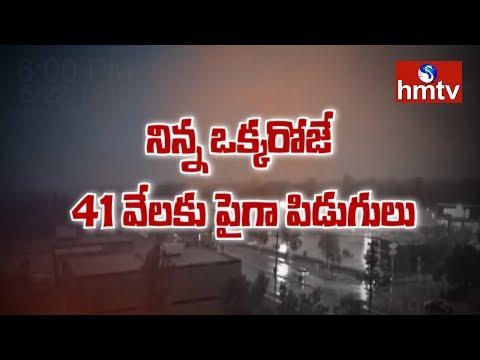 ఆంధ్రప్రదేశ్లో పిడుగుల వర్షం | Telugu News | Hmtv