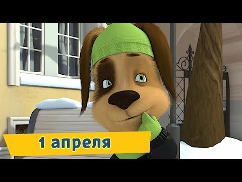 1 апреля 😂 Барбоскины 😂 Сборник мультфильмов 2019