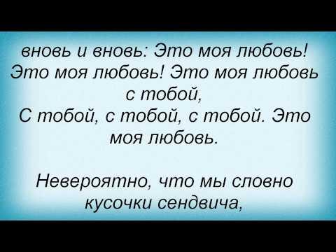 Билан Дима - Это моя любовь (ft Наталия Быстрова)