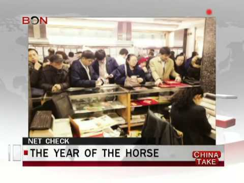 The year of the horse - China Take - Feb 03 ,2014 - BONTV China