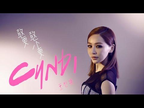 王心凌(Cyndi Wang)-敢要敢不要