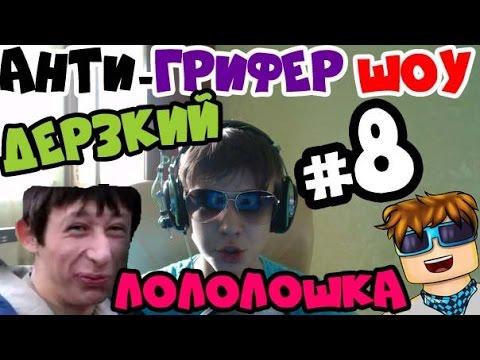 Анти Грифер Шоу #8   Грифер Лололошка (поёт частушки и песни бибера) MrLololoshka