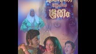 Ee Pattanathil Bhootham - Mukkuvane Snehicha Bhootham 1978:Full Malayalam Movie