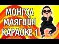 Mongolian Gangnam style - Монгол �...