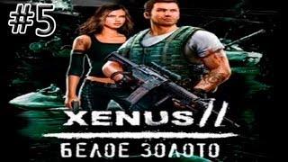 Xenus 2 белое золото прохождение наркомафии