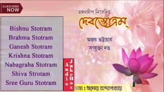 Bengali Mantras And Stotram | Devotional Songs | Ajay Bhattacharya | Sanjukta Dutta | H.T.Cassette
