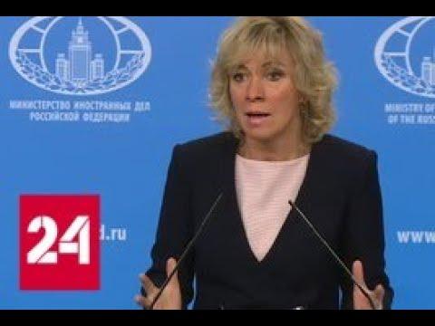 Абсолютно сумасшедшие обвинения: МИД РФ примет ответные меры против Великобритании - Россия 24