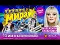 Концерт группы Мираж в казино отеле ORACUL mp3